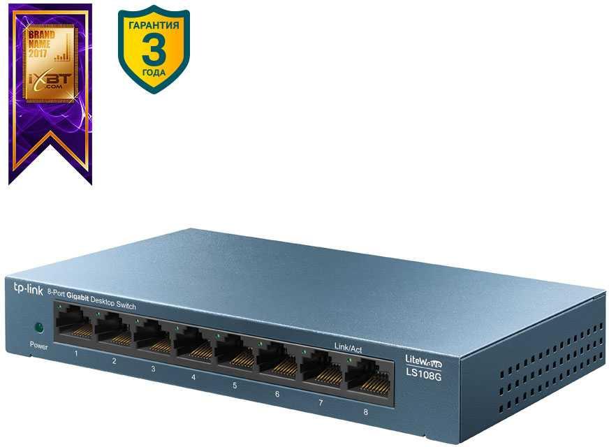 Коммутатор TP-Link LS108G 8G неуправляемый