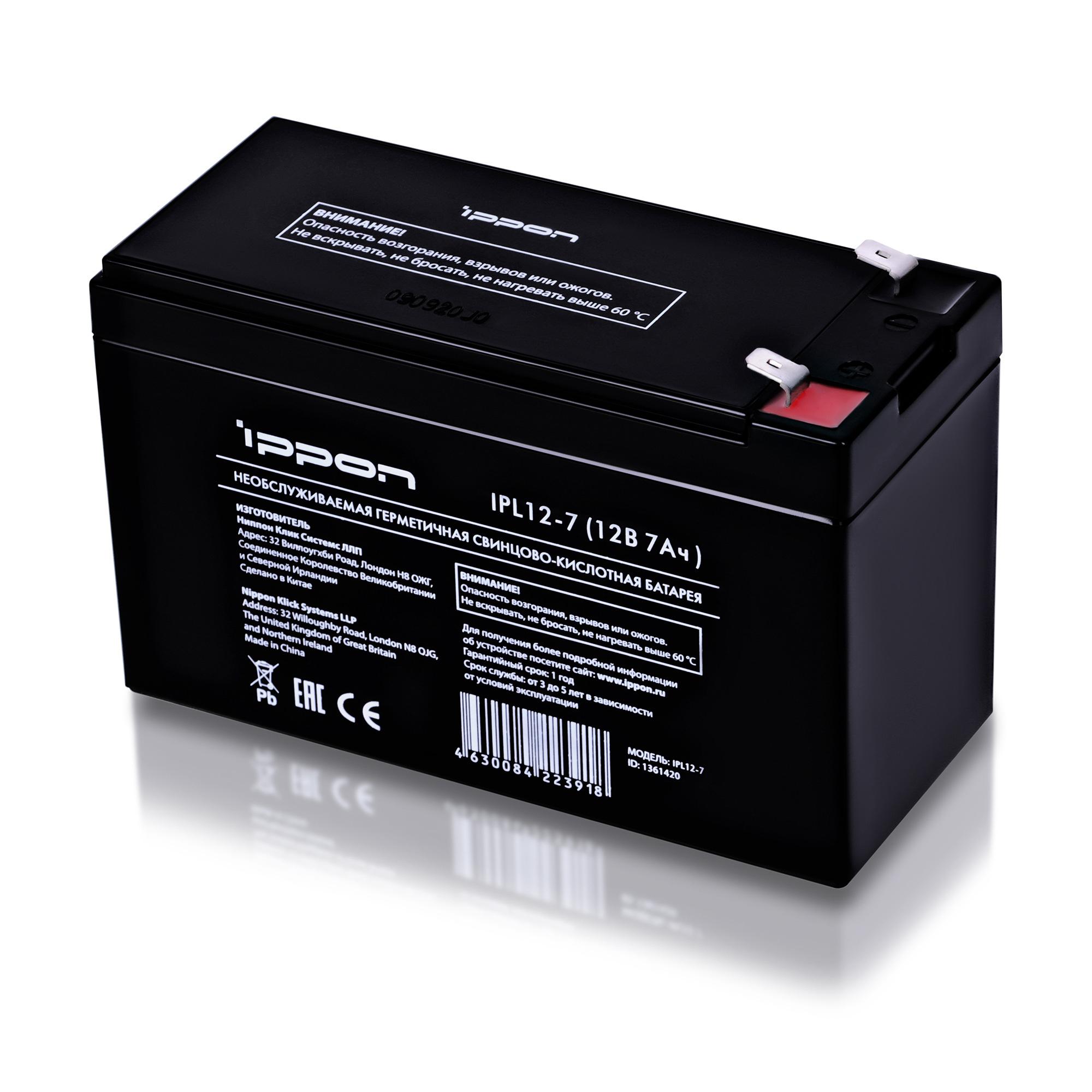 Аккумулятор Ippon IPL12-7 12В 7Ач