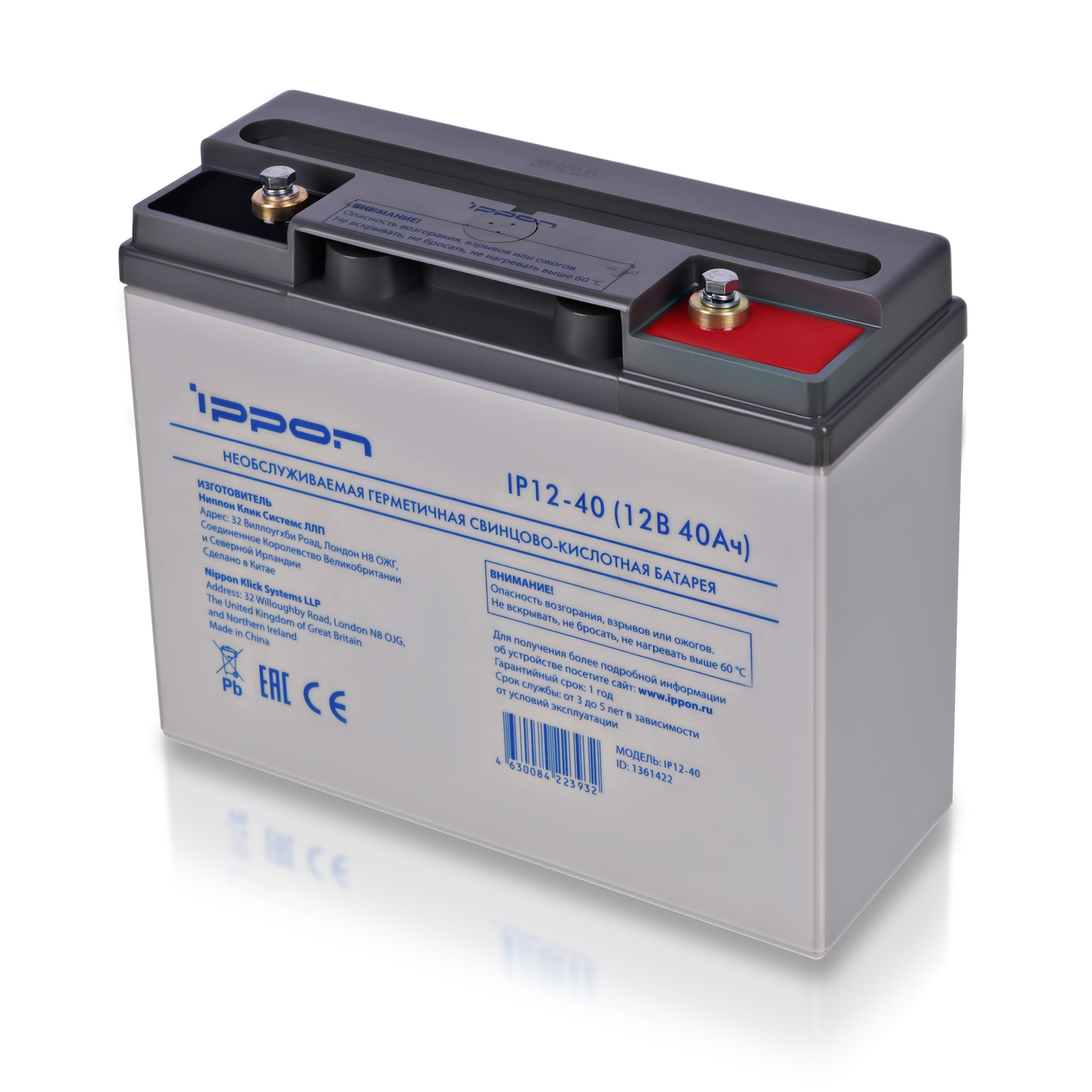 Аккумулятор Ippon IP12-40 12В 40Ач