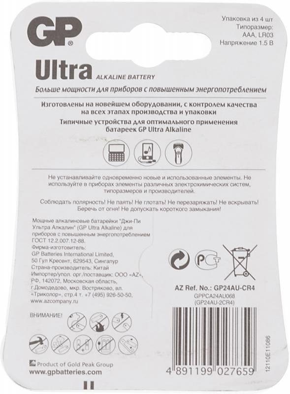 Батарейка GP Ultra 24AU-CR4 AAA 4шт